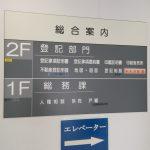 不動産登記事項証明書を、福岡法務局久留米支局へ取りに行く。