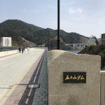 ダム発見!  五ケ山ダム 福岡の新しい水瓶