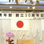 不動産業 同業者とのおつきあい 女性部・青年部 創立三十周年記念式典と祝賀会