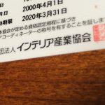 インテリアコーディネーター資格は登録有効期間が5年間。更新手続きが必要です。