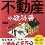 『不動産の教科書』基本から応用まで、実践知識が盛りだくさん。プロの宅建業者だけでなく、これから家を売る人・買う人にもおススメ。