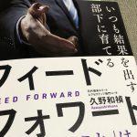 前向きに生きよう! 『フィードフォワード』を読んだよ。